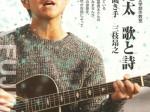 aramaki_utatosi