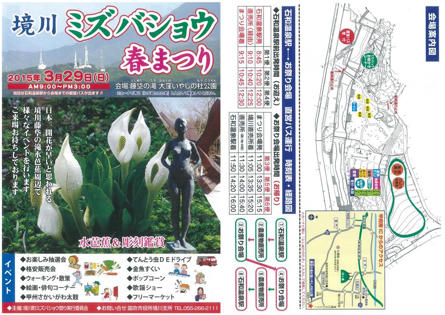 2015flower_fes_sakaigawa