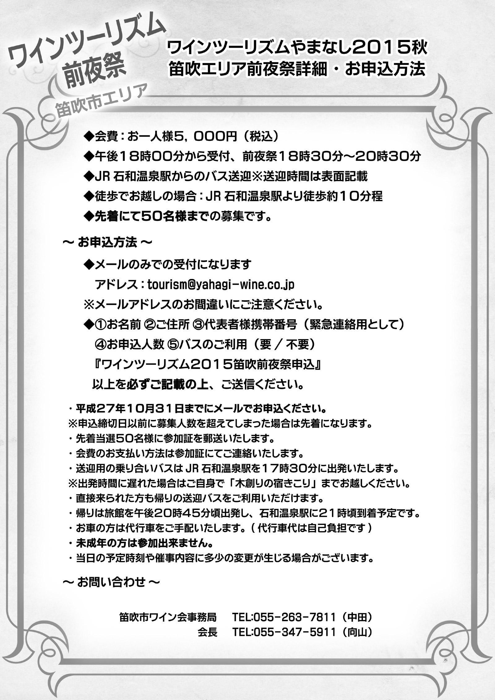 2015winetourism-zenyasai_2