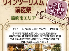 2015winetourism-zenyasai_all-1