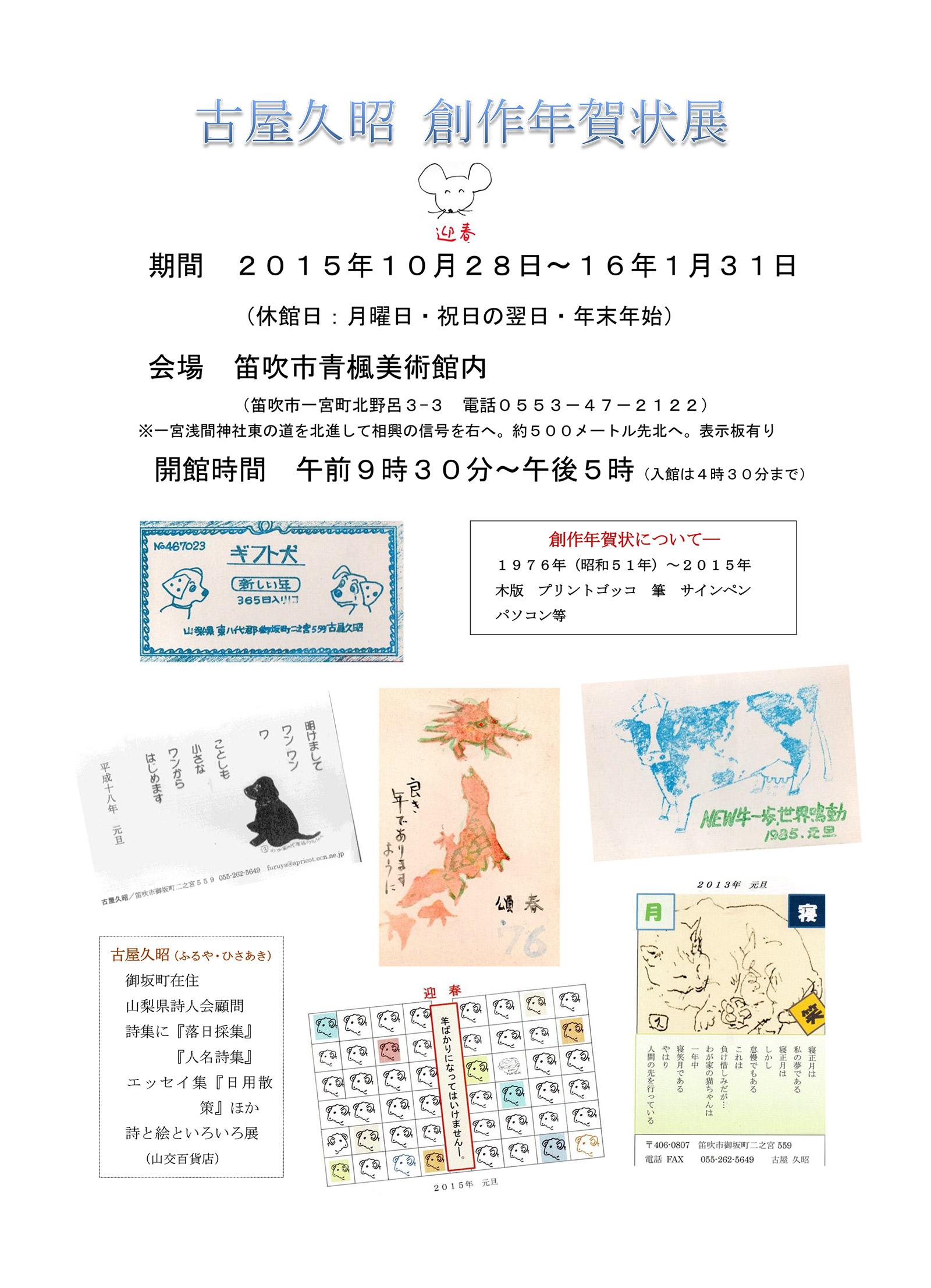 2015art_g_sefu1209_2