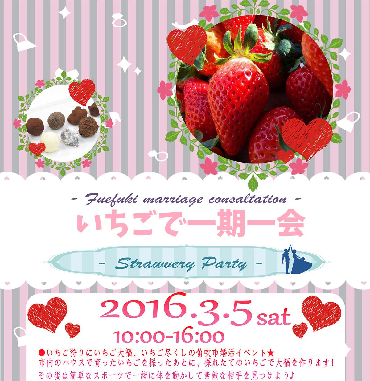 20160305konkatsu-1