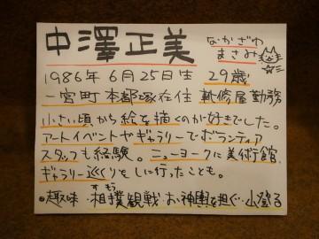 nakazawa_art02
