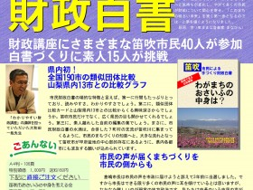 zaiseihakusyo_smp01