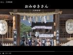 20160415omiyukisan_01