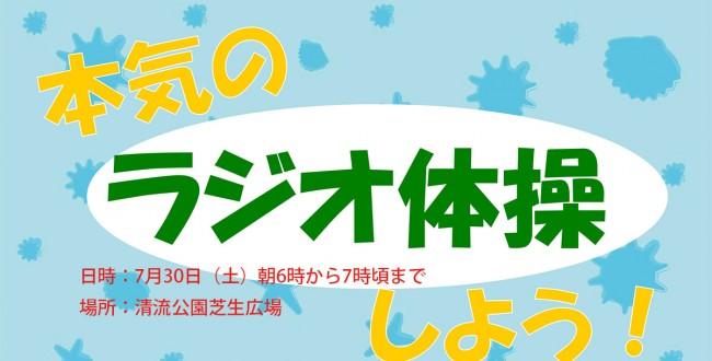 2016honki_radio_t01