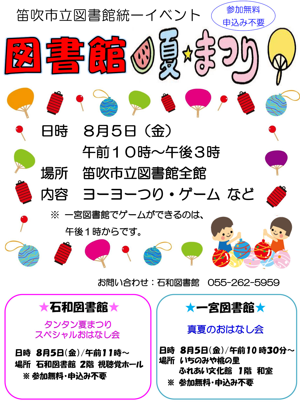 2016summer_fes_library
