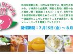 peachfesta2016bind2s-3