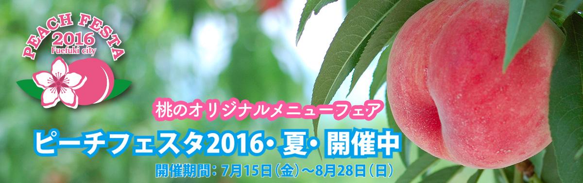 peachfesta2016topbnr_01lg2