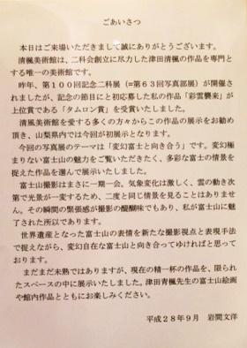 青楓岩間富士山 プロフィール