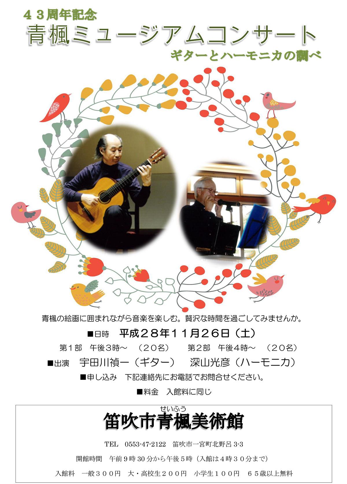 20161126seifu_consert