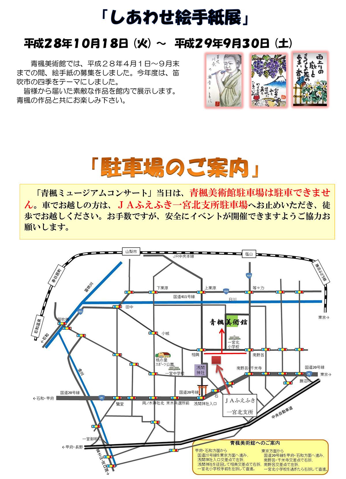 2016seifu_siawaseetegami