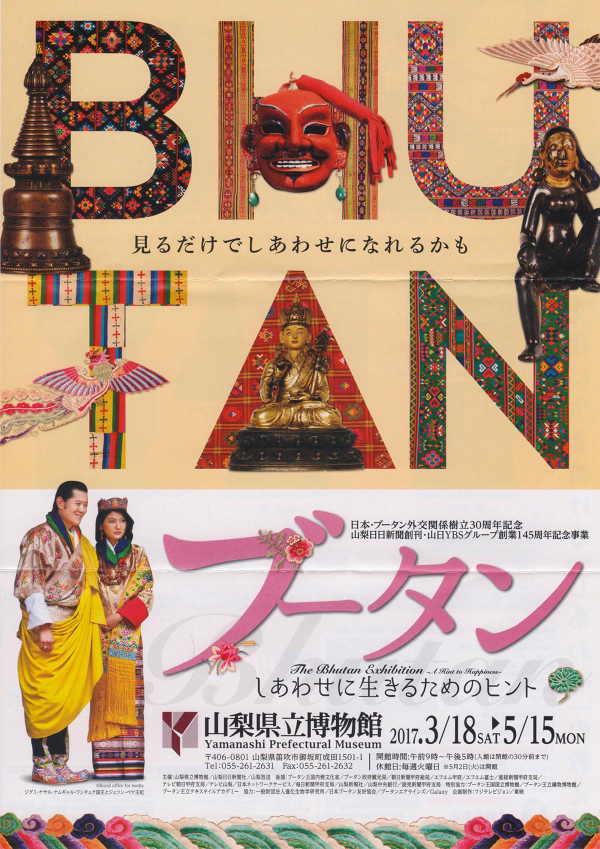 2017kenhaku_bhutan01-1bnr