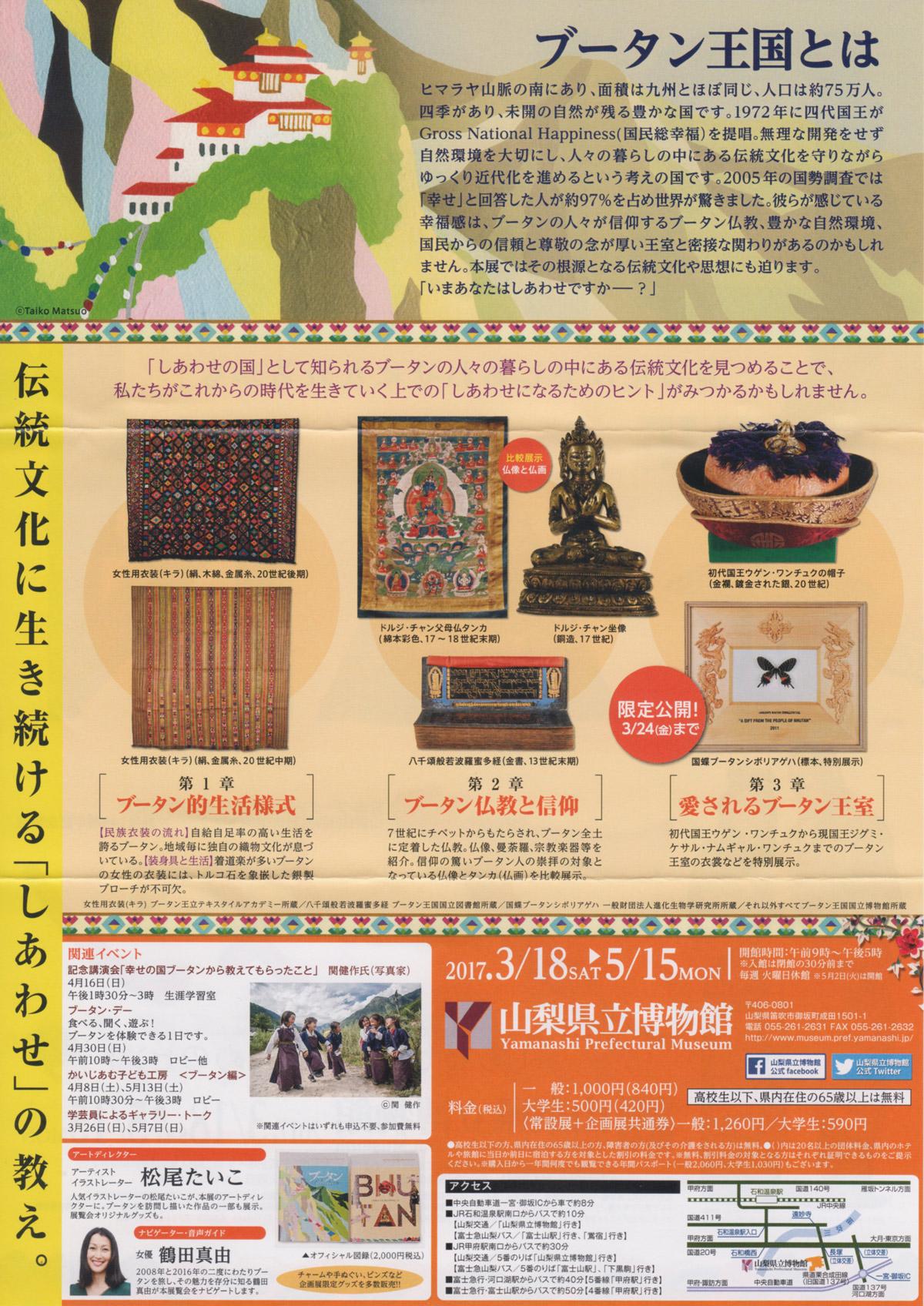 2017kenhaku_bhutan02-1bnr