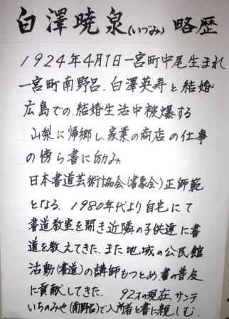 作者 白澤暁泉 略歴