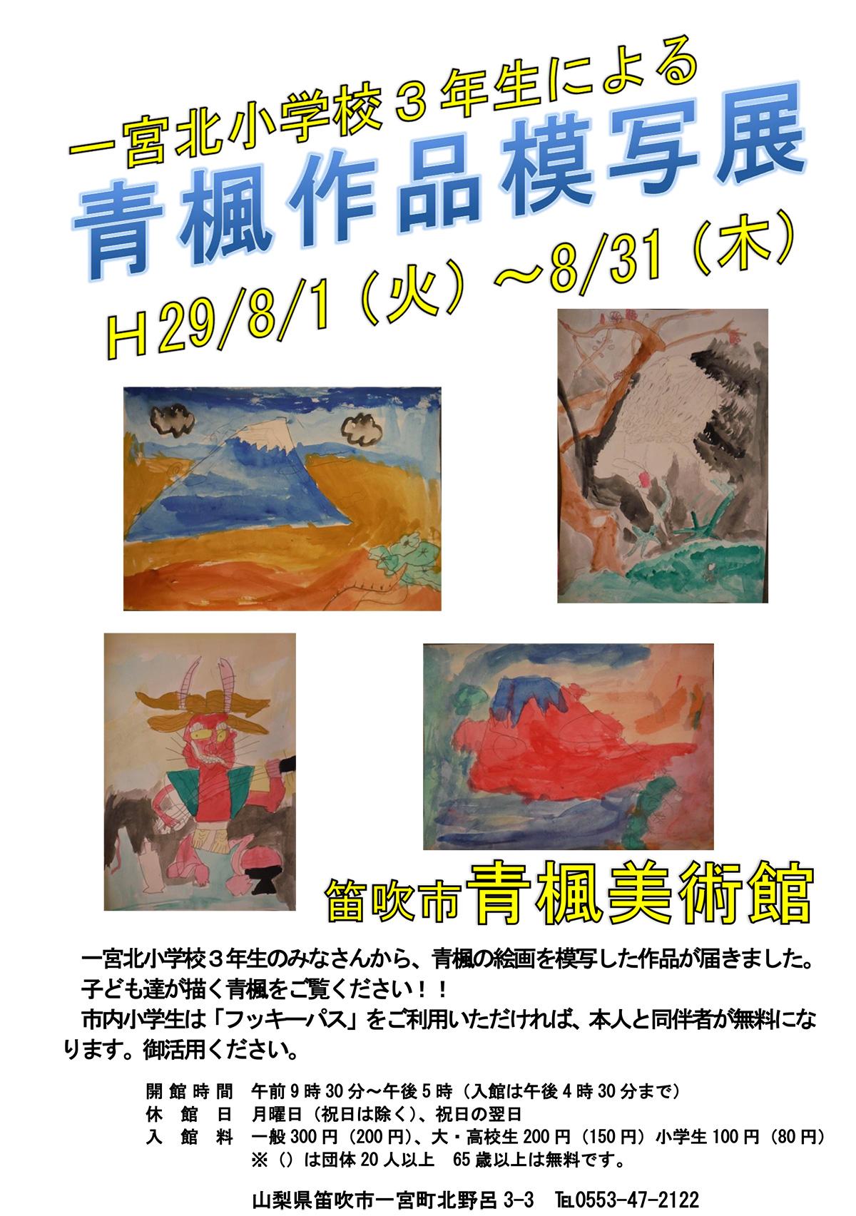 2017seifu_0801