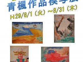 2017seifu_0801s