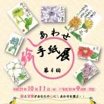青楓美術館「しあわせ絵手紙展」開催のお知らせ