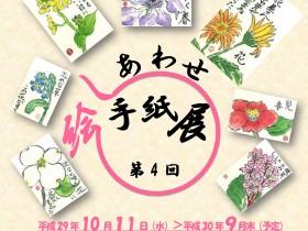 2017seifu_1018_2