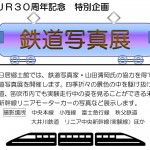春日居郷土館「鉄道写真展」開催のお知らせ