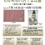 「平成最後のわが町の八月十五日展~次代に語り継ぐ記録~」を開催します
